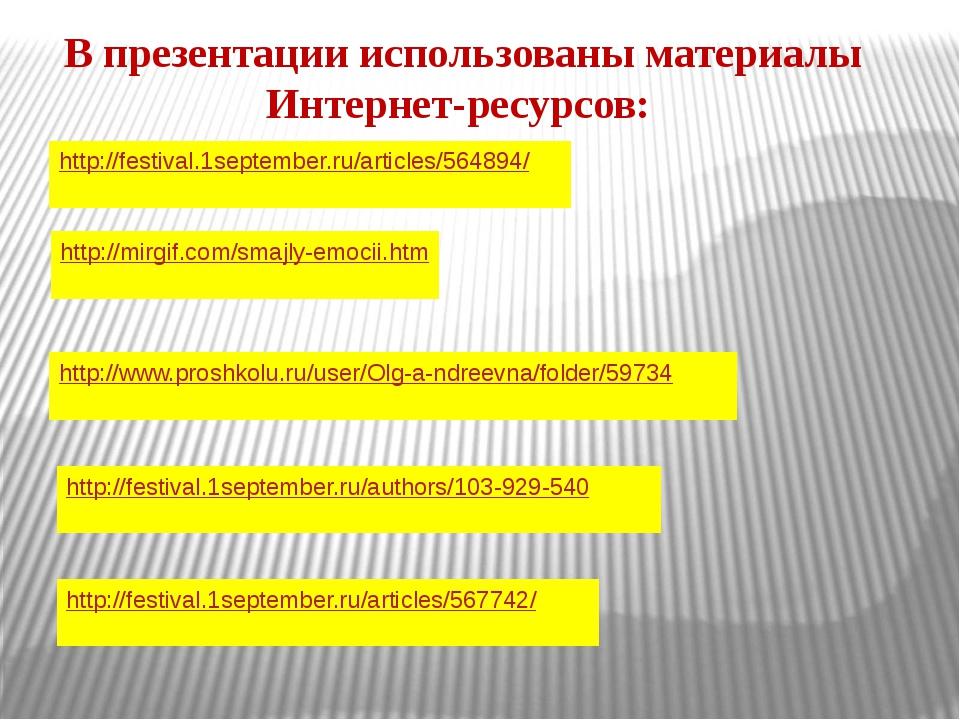 http://festival.1september.ru/articles/564894/ http://mirgif.com/smajly-emoci...