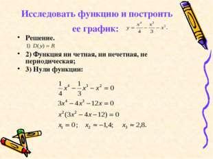 Исследовать функцию и построить ее график: Решение. 2) Функция ни четная, ни