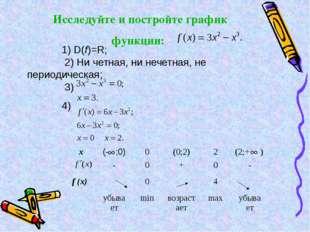 Исследуйте и постройте график функции: 1) D(f)=R; 2) Ни четная, ни нечетная,