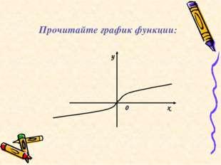 Прочитайте график функции: 0 х y