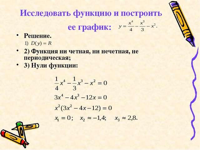 Исследовать функцию и построить ее график: Решение. 2) Функция ни четная, ни...