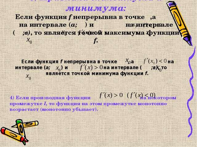3) Признаки максимума и минимума: Если функция f непрерывна в точке ,а на ин...