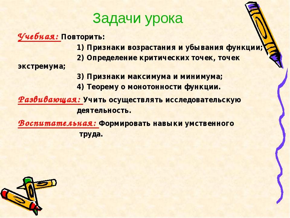 Учебная: Повторить: 1) Признаки возрастания и убывания функции; 2) Определени...