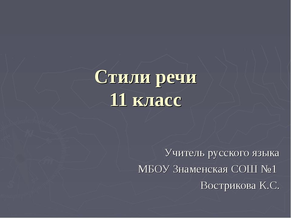 Стили речи 11 класс Учитель русского языка МБОУ Знаменская СОШ №1 Вострикова...