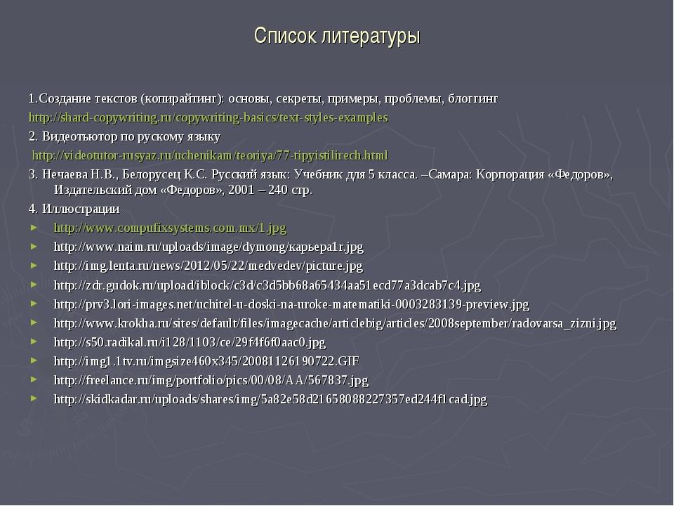 Список литературы 1.Создание текстов (копирайтинг): основы, секреты, примеры,...