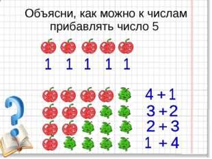 Объясни, как можно к числам прибавлять число 5