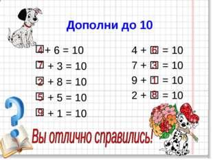 Дополни до 10 + 6 = 10 + 3 = 10 + 8 = 10 + 5 = 10 + 1 = 10 4 +  = 10 7 +  =