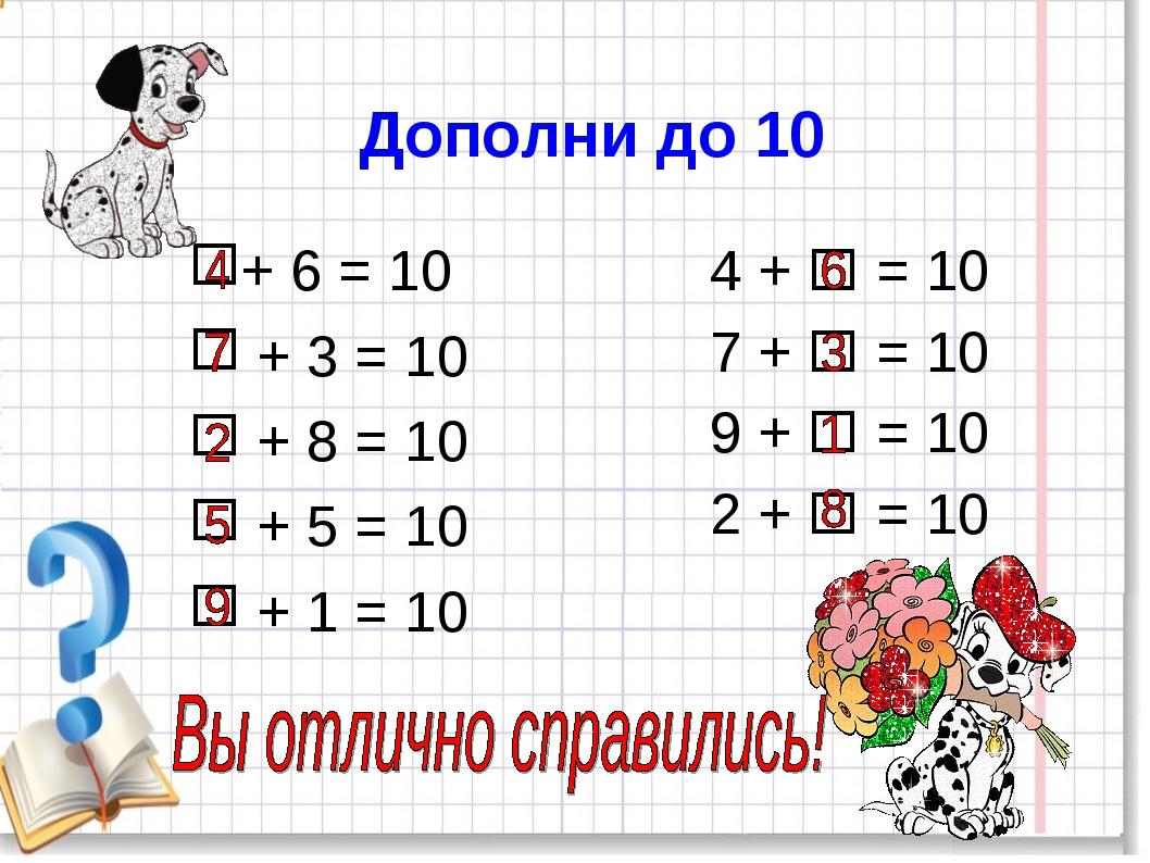 Дополни до 10 + 6 = 10 + 3 = 10 + 8 = 10 + 5 = 10 + 1 = 10 4 +  = 10 7 +  =...