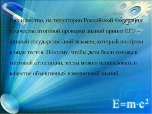 Как известно, на территории Российской Федерации в качестве итоговой проверки