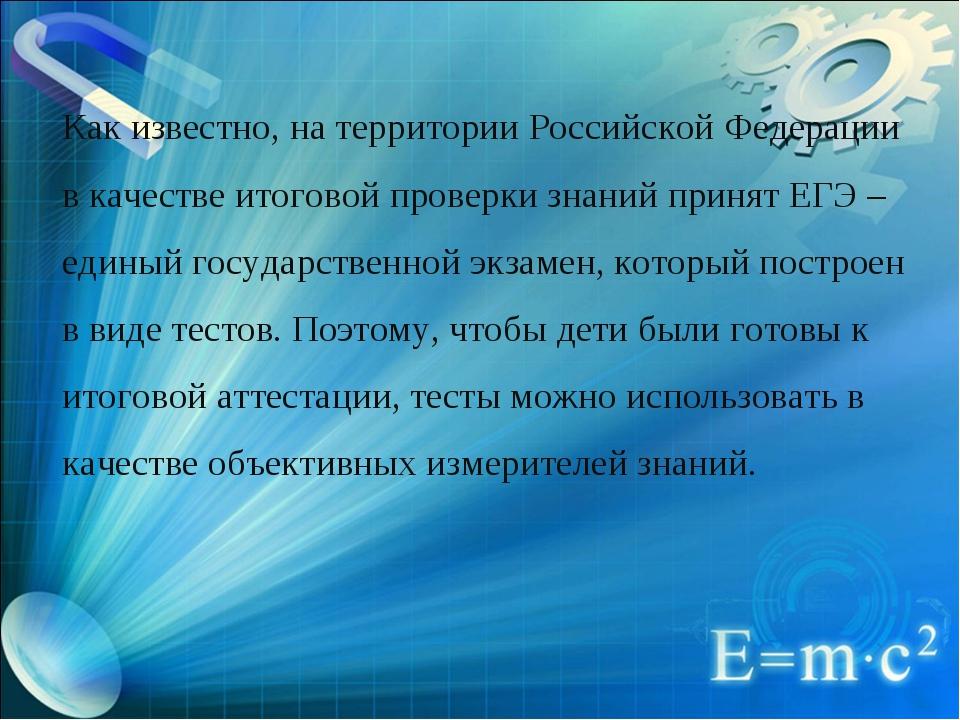 Как известно, на территории Российской Федерации в качестве итоговой проверки...