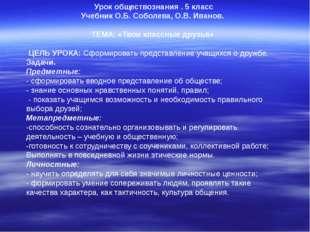 Урок обществознания . 5 класс Учебник О.Б. Соболева, О.В. Иванов.  ТЕМА: «Т