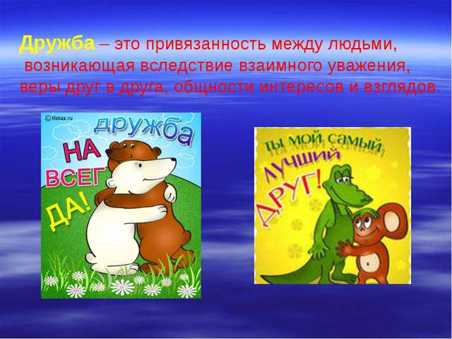 Дружба – это привязанность между людьми, возникающая вследствие взаимного ува...