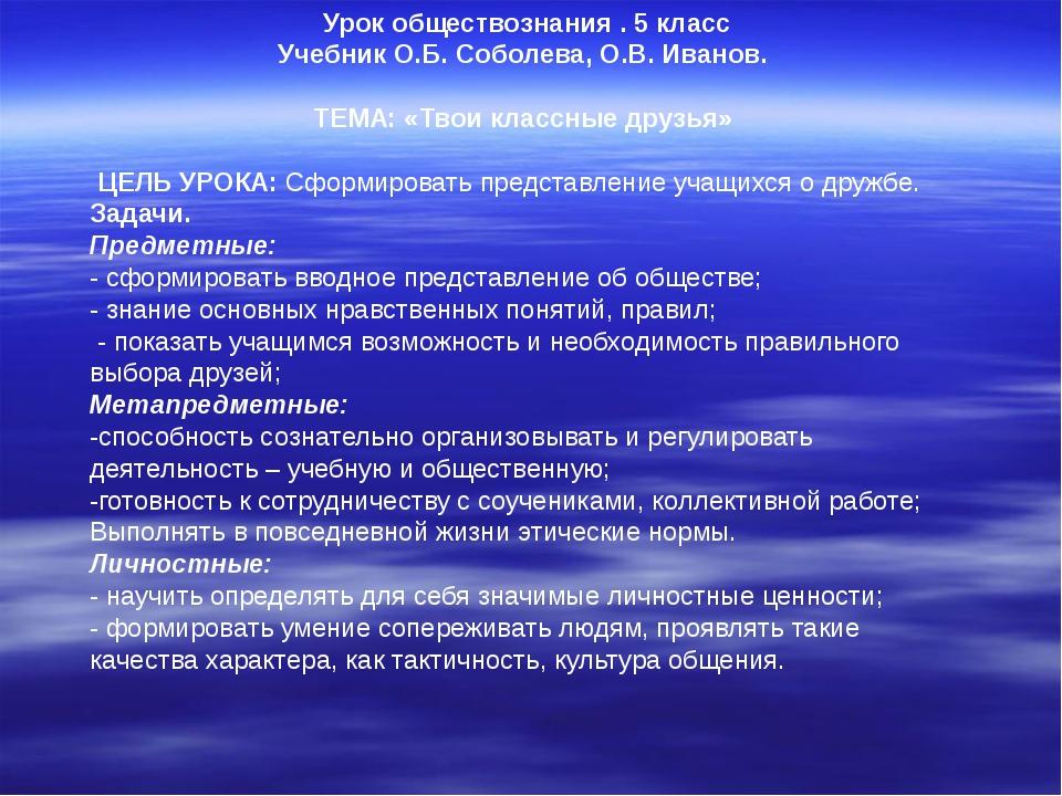 Урок обществознания . 5 класс Учебник О.Б. Соболева, О.В. Иванов.  ТЕМА: «Т...