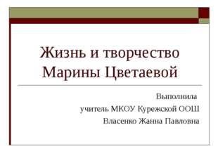 Жизнь и творчество Марины Цветаевой Выполнила учитель МКОУ Курежской ООШ Влас