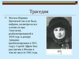 Трагедия Могила Марины Цветаевой так и не была найдена, несмотря на все усили