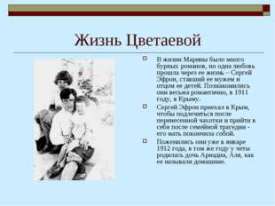 Жизнь Цветаевой В жизни Марины было много бурных романов, но одна любовь прош