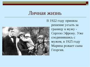 Личная жизнь В 1922 году приняла решение уехать за границу к мужу - Сергею Эф