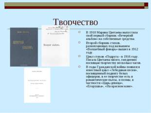Творчество В 1910 Марина Цветаева выпустила свой первый сборник «Вечерний аль