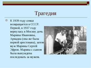 Трагедия К 1939 году семья возвращается в СССР. Первой, в 1937 году вернулась