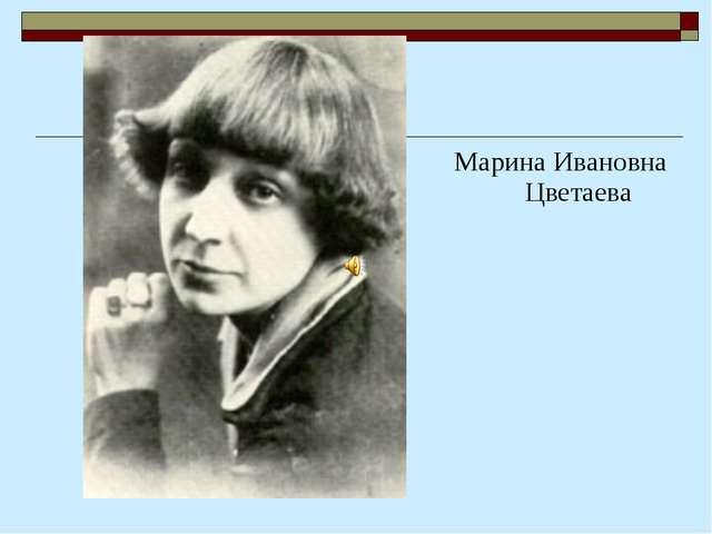 Марина Ивановна Цветаева