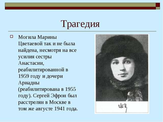 Трагедия Могила Марины Цветаевой так и не была найдена, несмотря на все усили...