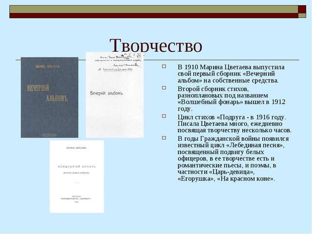Творчество В 1910 Марина Цветаева выпустила свой первый сборник «Вечерний аль...