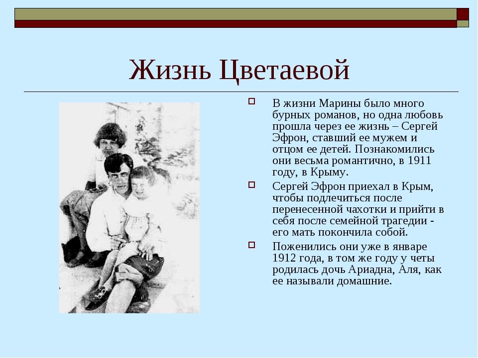 Жизнь Цветаевой В жизни Марины было много бурных романов, но одна любовь прош...