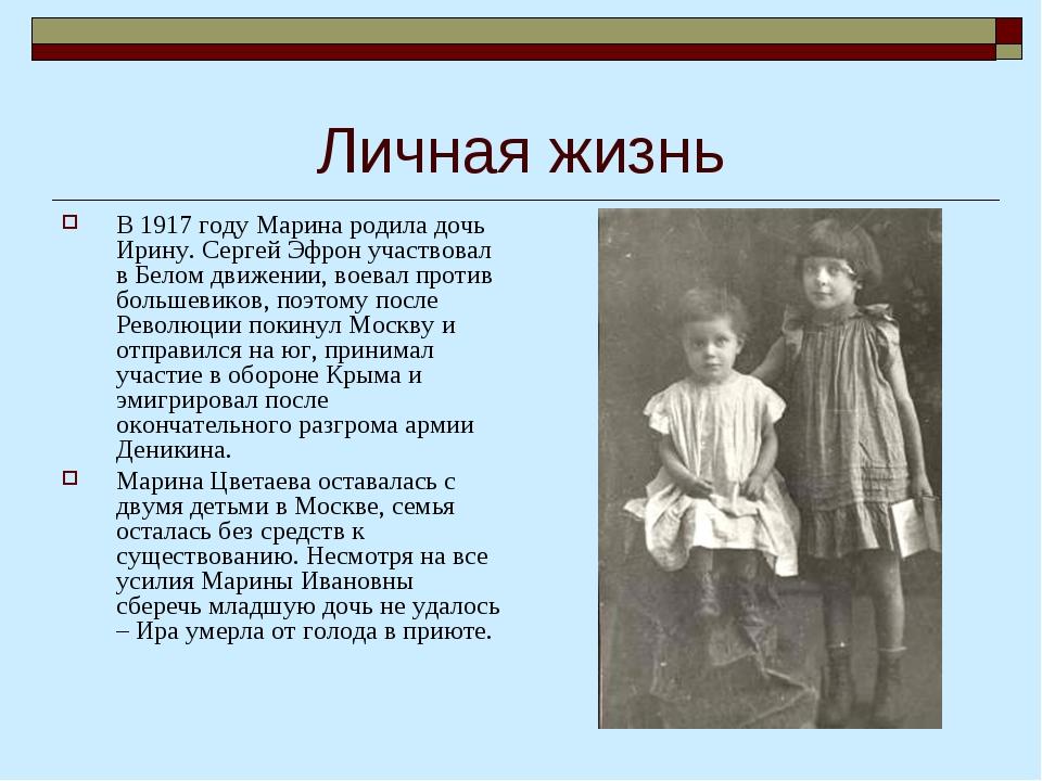 Личная жизнь В 1917 году Марина родила дочь Ирину. Сергей Эфрон участвовал в...