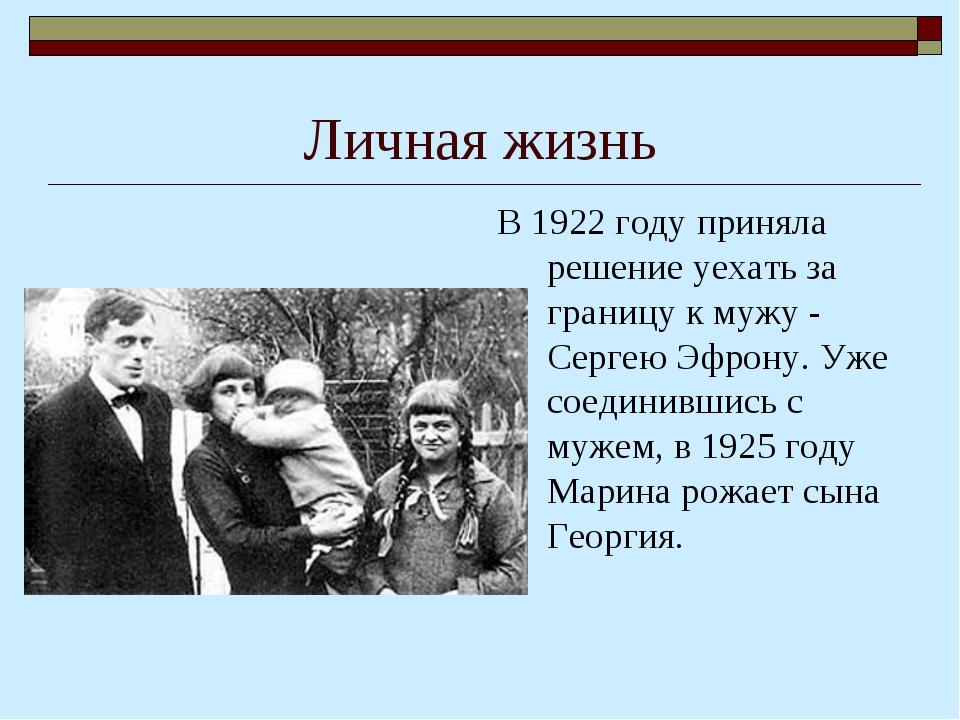 Личная жизнь В 1922 году приняла решение уехать за границу к мужу - Сергею Эф...
