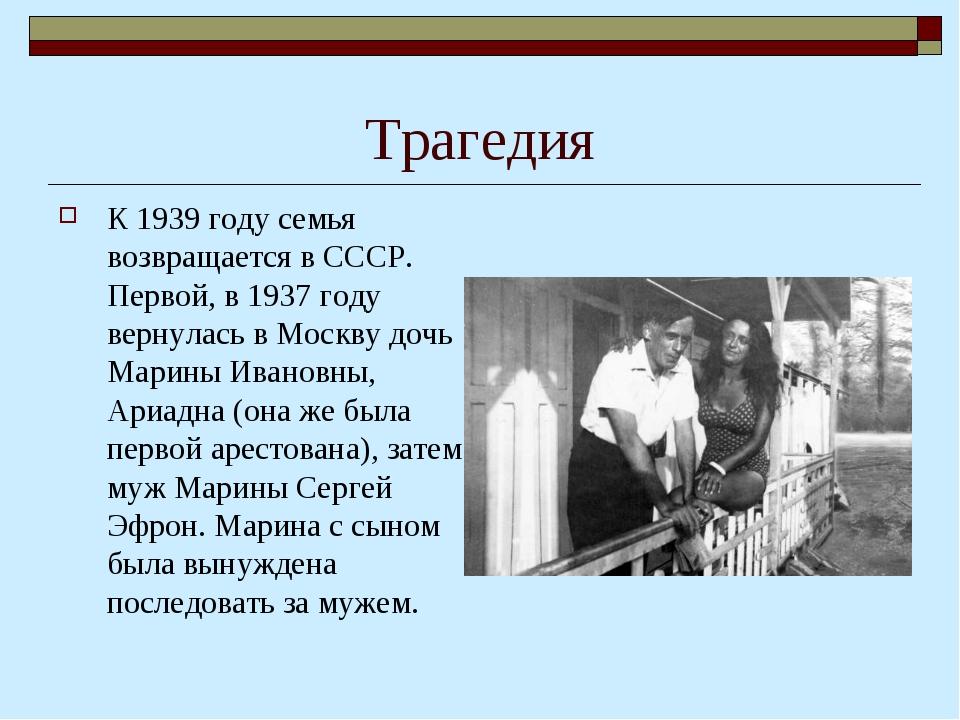 Трагедия К 1939 году семья возвращается в СССР. Первой, в 1937 году вернулась...