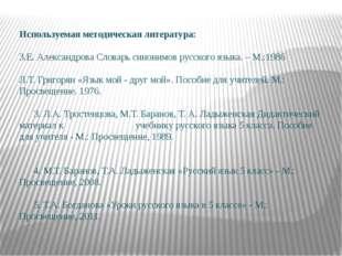 Используемая методическая литература:  З.Е. Александрова Словарь синонимов