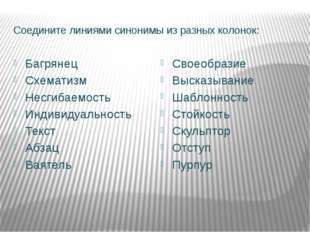 Соедините линиями синонимы из разных колонок: Багрянец Схематизм Несгибаемост