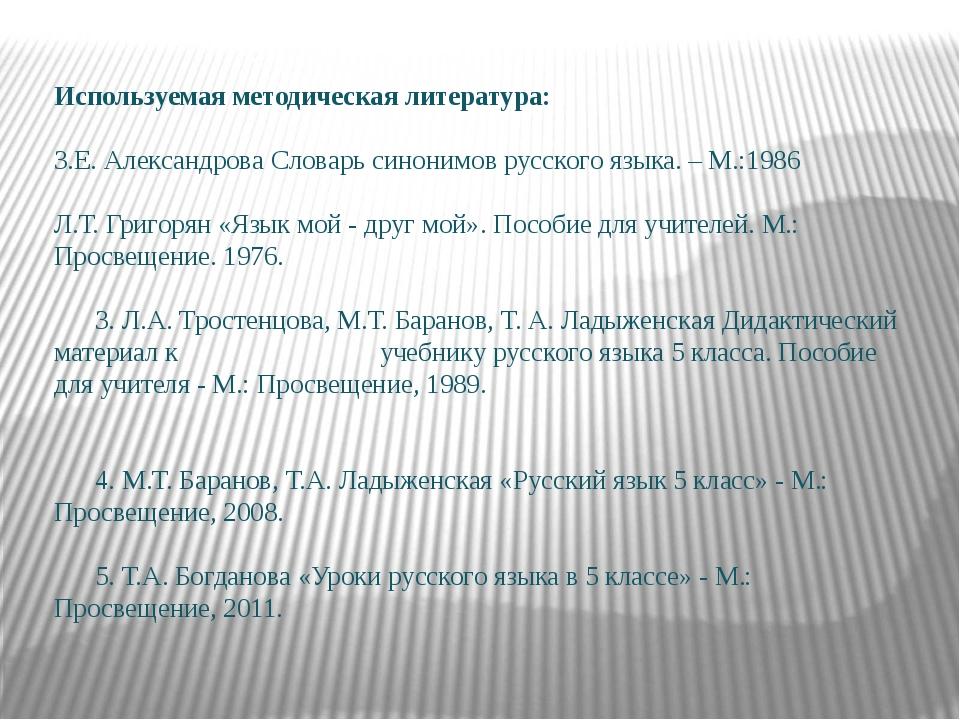 Используемая методическая литература:  З.Е. Александрова Словарь синонимов...