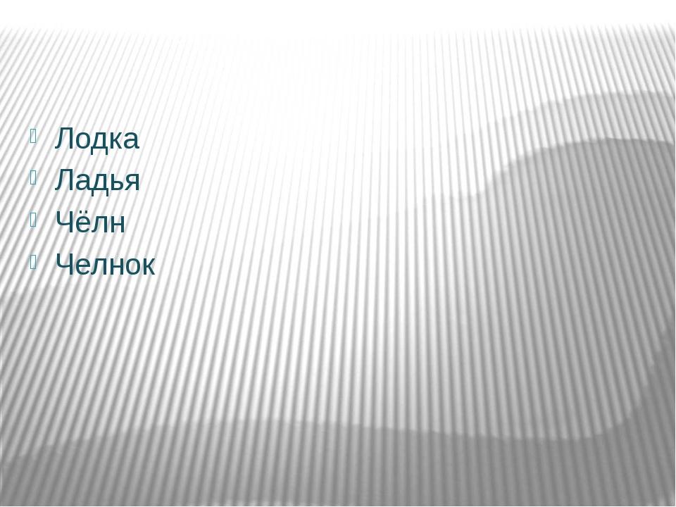 Лодка Ладья Чёлн Челнок