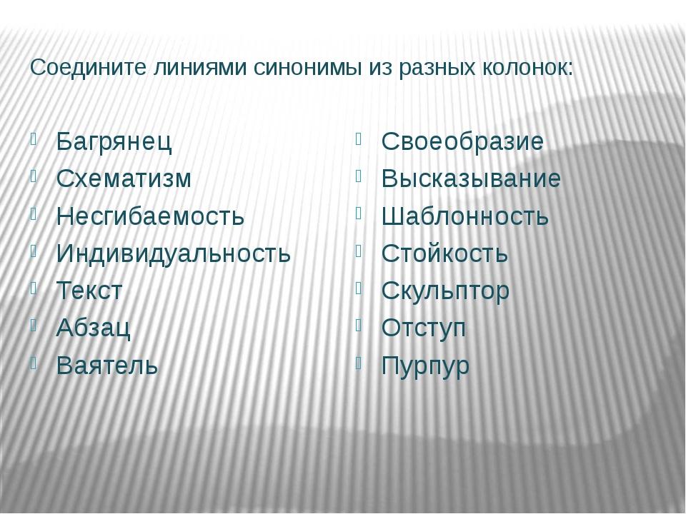 Соедините линиями синонимы из разных колонок: Багрянец Схематизм Несгибаемост...