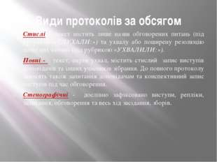 Види протоколів за обсягом Стислі – текст містить лише назви обговорених пита
