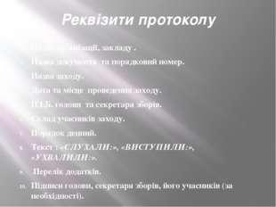Реквізити протоколу Назва організації, закладу . Назва документа та порядкови