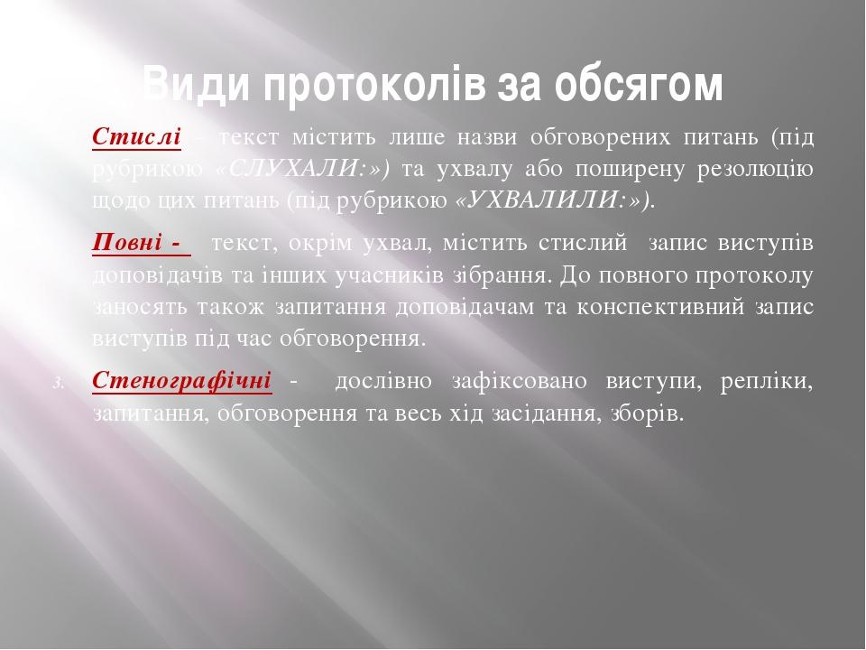 Види протоколів за обсягом Стислі – текст містить лише назви обговорених пита...