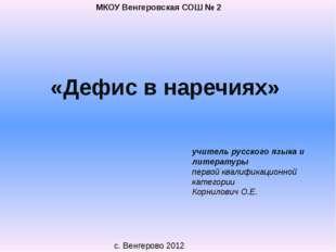 «Дефис в наречиях» МКОУ Венгеровская СОШ № 2 учитель русского языка и литерат
