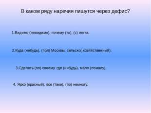 В каком ряду наречия пишутся через дефис? 1.Видимо (невидимо), почему (то), (