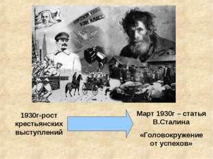 1930г-рост крестьянских выступлений Март 1930г – статья В.Сталина «Головокруж