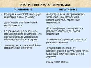 ИТОГИ « ВЕЛИКОГО ПЕРЕЛОМА» ПОЗИТИВНЫЕНЕГАТИВНЫЕ Превращение СССР в мощную ин