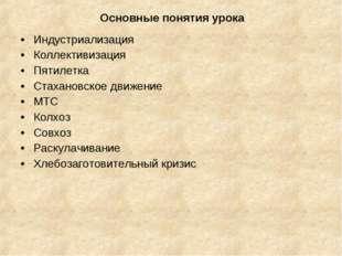 Индустриализация Коллективизация Пятилетка Стахановское движение МТС Колхоз С
