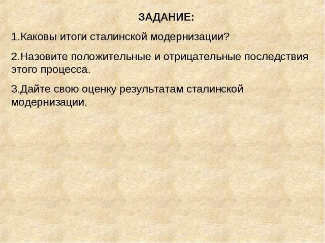 ЗАДАНИЕ: Каковы итоги сталинской модернизации? Назовите положительные и отриц...