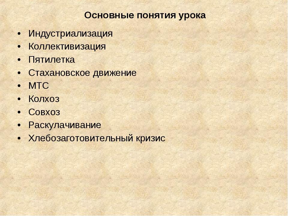 Индустриализация Коллективизация Пятилетка Стахановское движение МТС Колхоз С...