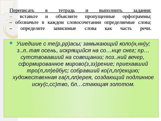 Конспект урока по русскому языку 7 класс по теме причастный оборот