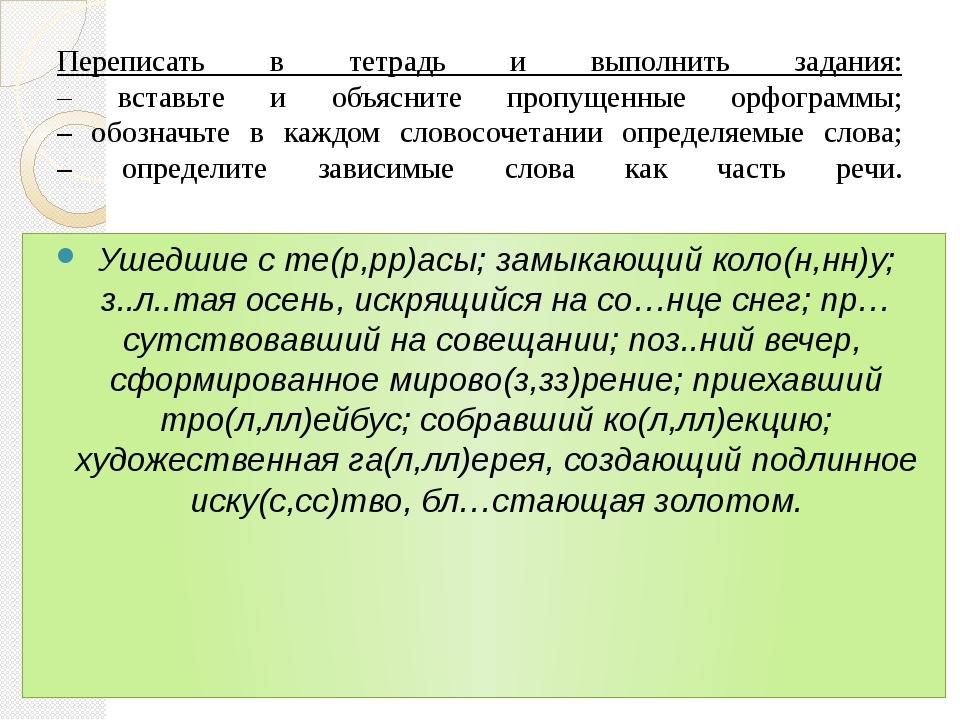 Переписать в тетрадь и выполнить задания: – вставьте и объясните пропущенные...