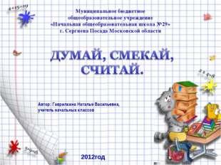 Муниципальное бюджетное общеобразовательное учреждение «Начальная общеобразов