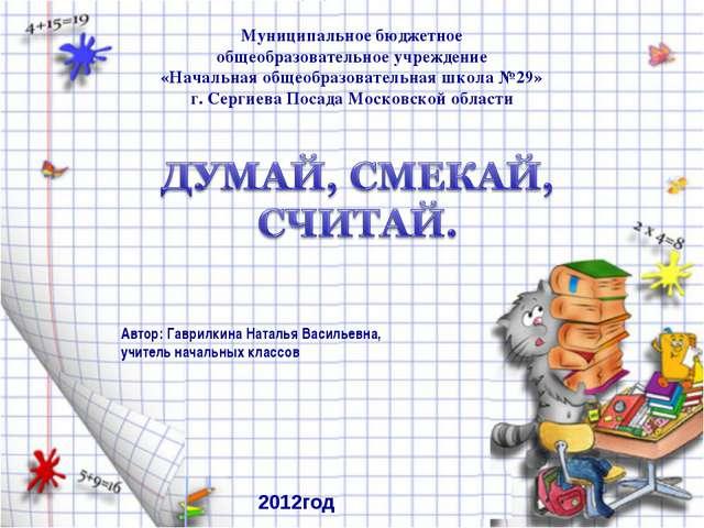 Муниципальное бюджетное общеобразовательное учреждение «Начальная общеобразов...