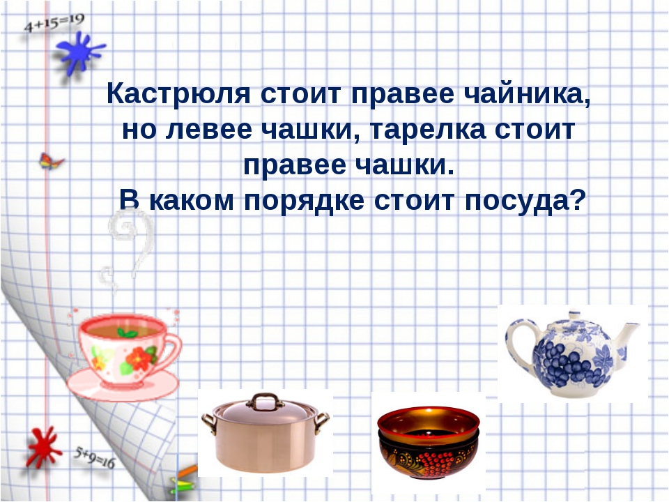 Кастрюля стоит правее чайника, но левее чашки, тарелка стоит правее чашки. В...